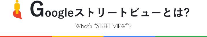 Googleストリートビューとは?