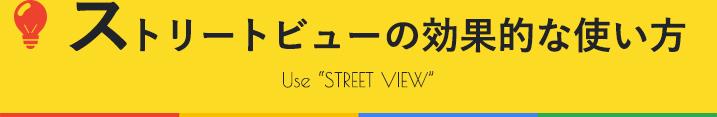 ストリートビューの効果的な使い方